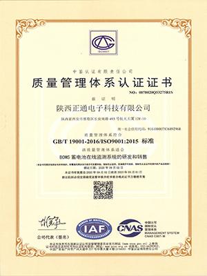 ISO9001质量管理体系认陕西正通