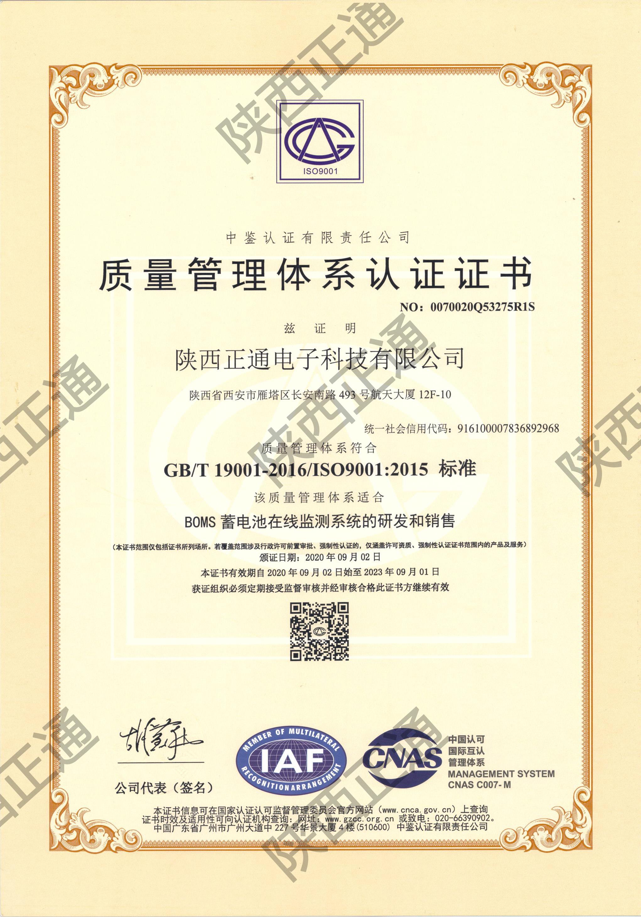 ISO9001质量管理体系认证证书-陕西正通