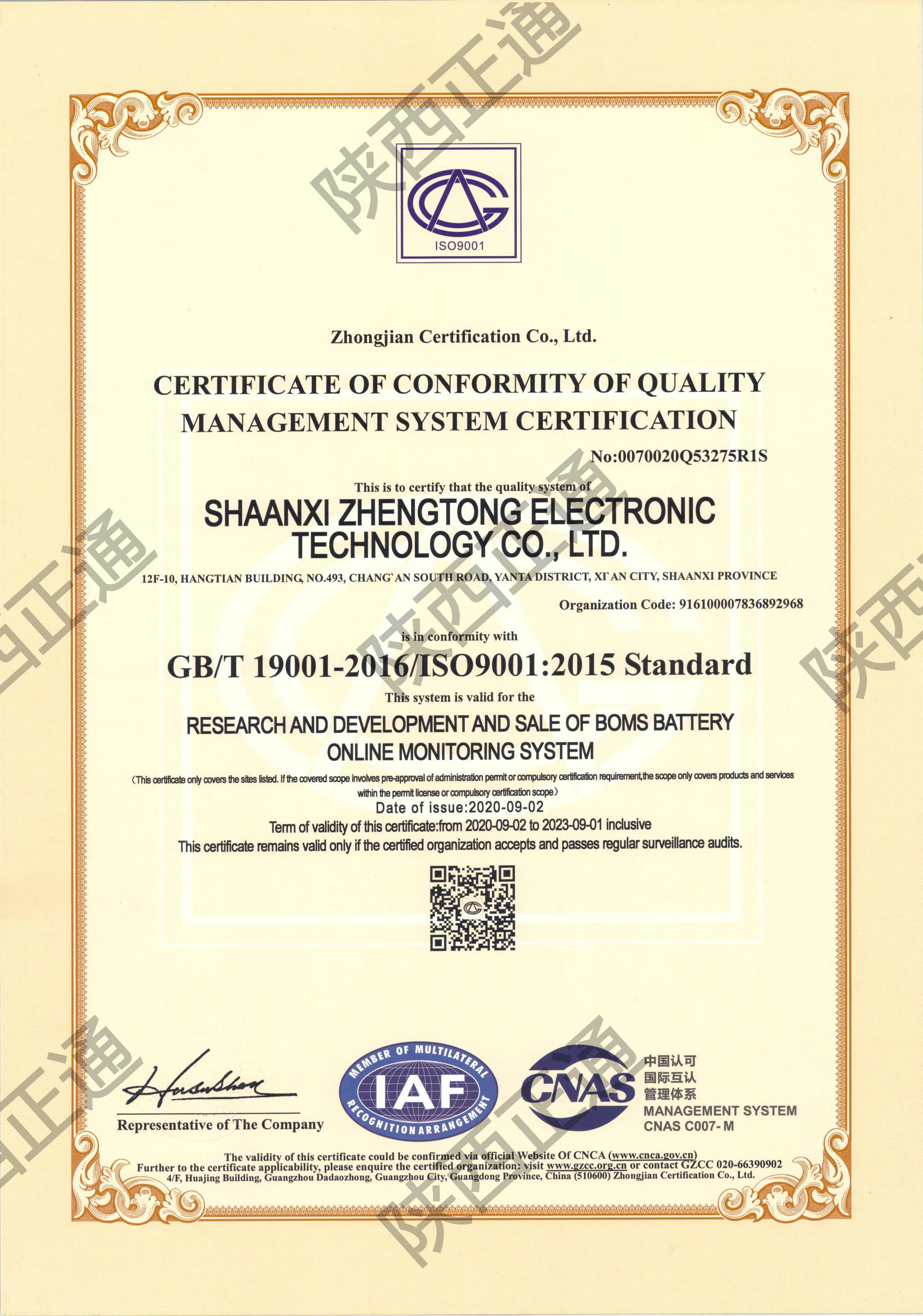 陕西正通ISO9001质量管理体系认证证书