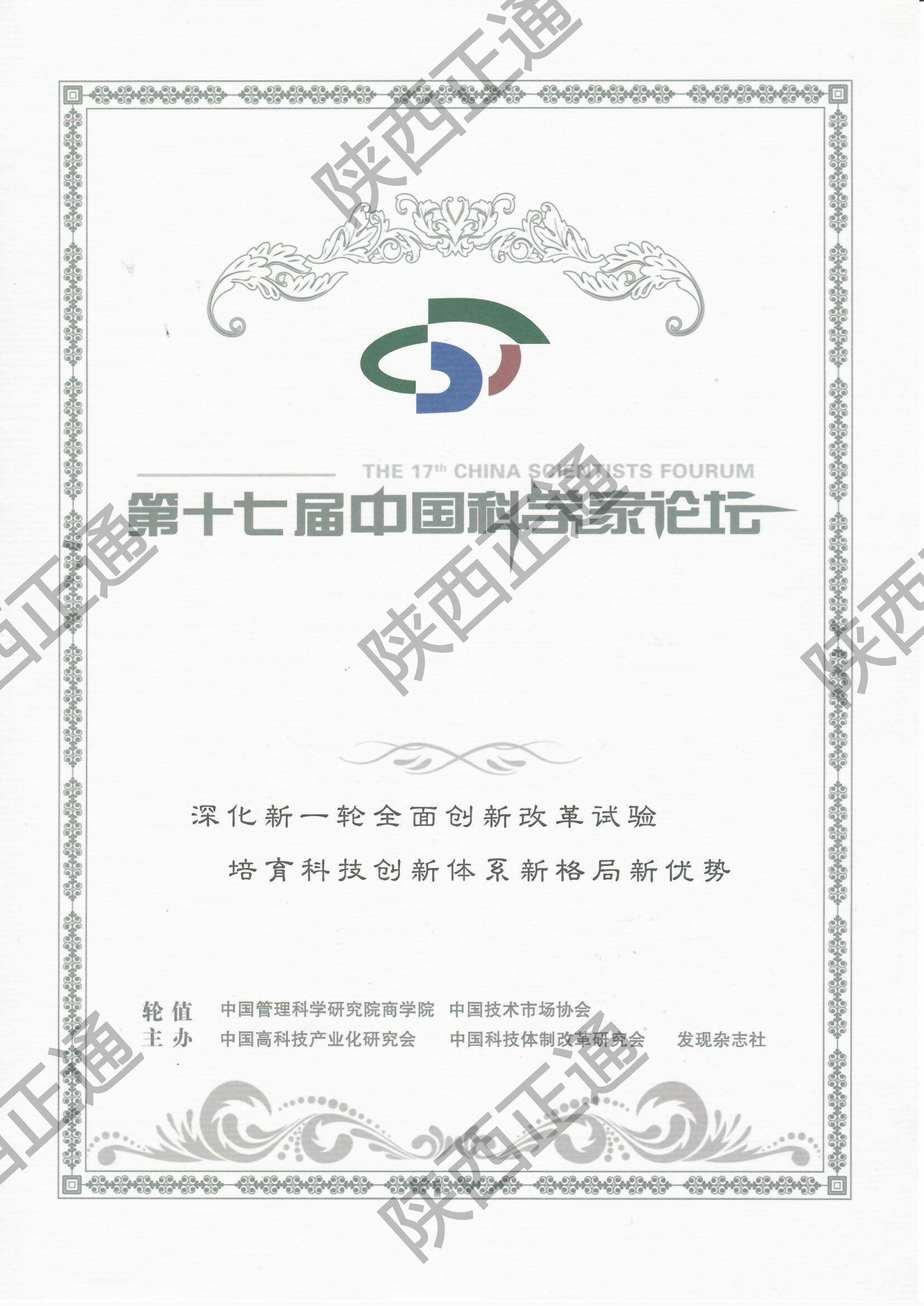 中国科技创新示范企业-陕西正通