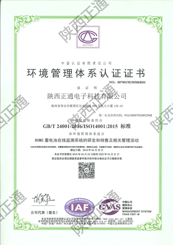 环境管理体系认证-陕西正通