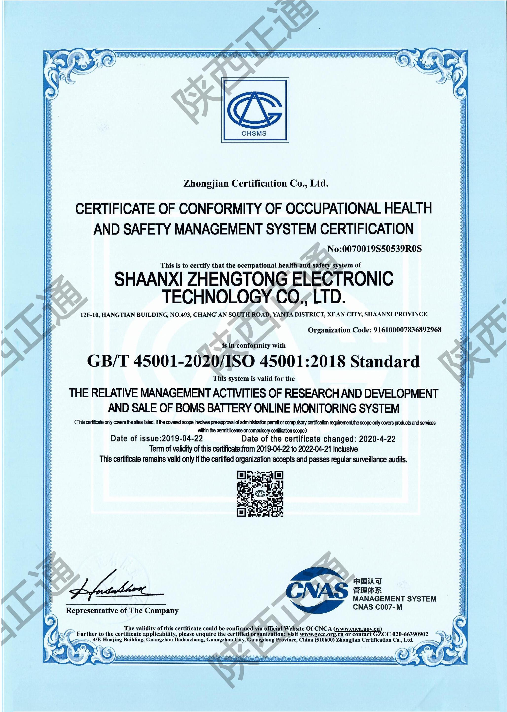 职业健康认证-陕西正通