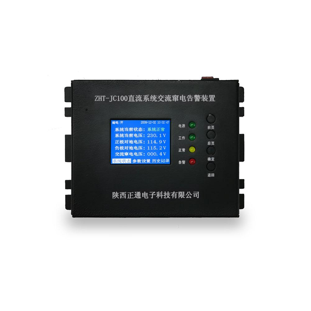 ZHT-JC100直流系统交流窜电告警装置