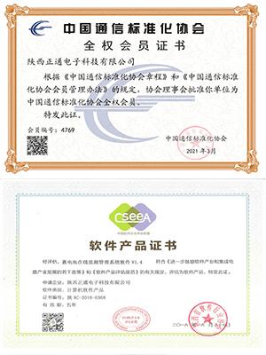 中国通讯标准化协会-陕西正通