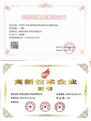 陕西省高新技术企业-陕西正通
