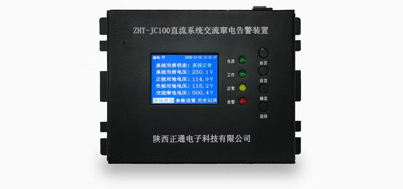 ZHT-JC100直流系统交流窜电告警装置.