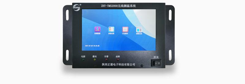 无线测温显示主机ZHT-TM1=2000