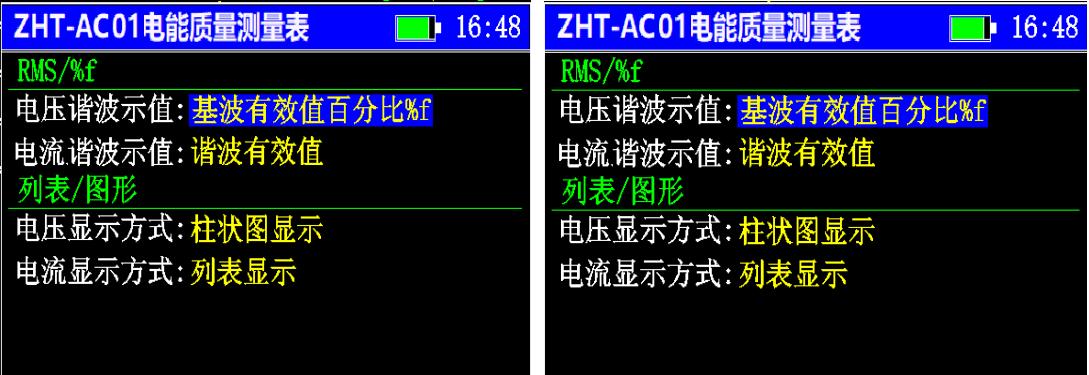 4、谐波测试界面图展示: